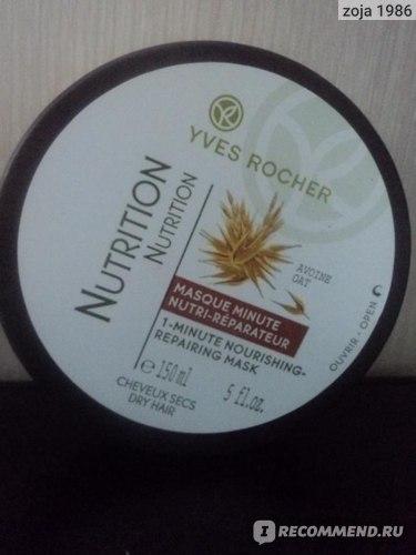 Маска для волос Ив Роше / Yves Rocher Экспресс-Маска для Питания с Овсом фото