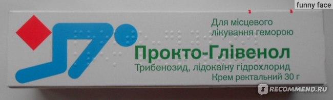 Средства для лечения геморроя Novartis Прокто-Гливенол крем ректальный фото