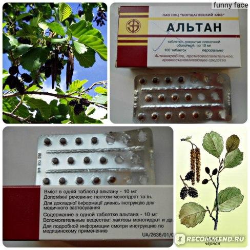 Средства для лечения желудочно-кишечного тракта  Альтан фото