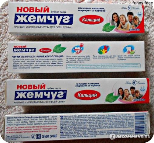 Зубная паста Невская Косметика Новый жемчуг кальций фото
