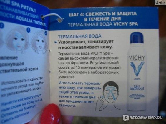 Термальная вода Vichy SPA фото