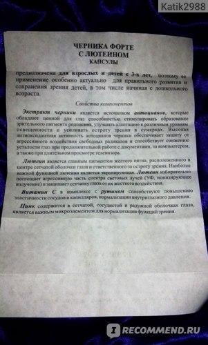 "БАД ""Фарм-Про"" Черника Форте с лютеином 45 капсул фото"