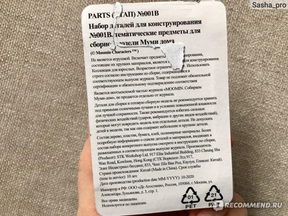 Еженедельное издание Deagostini Moomin. Собираем Муми-дом фото