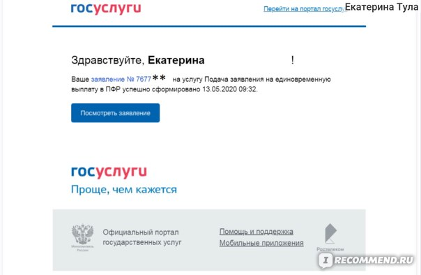 Госуслуги - gosuslugi.ru фото