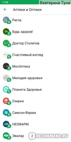 """Бонусная программа """"Спасибо от Сбербанка"""" фото"""