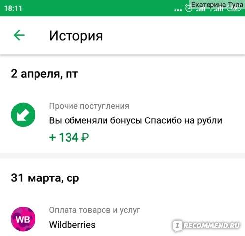 обмен бонусов Спасибо на рубли
