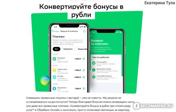 Конвертируй бонусы в рубли