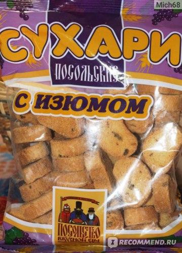 """Сухари ООО """"Воплощение""""  Посольские фото"""