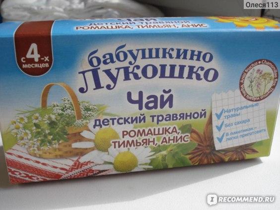 Детское питание Бабушкино лукошко чай ромашка, тимьян. анис фото