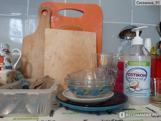 Моющее средство для ручного мытья посуды и кухонного оборудования Postiron Тропический кокос фото
