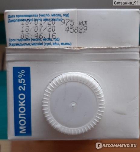 Молоко Брянский молочный комбинат Ультрапастеризованное питьевое, 2,5%. фото