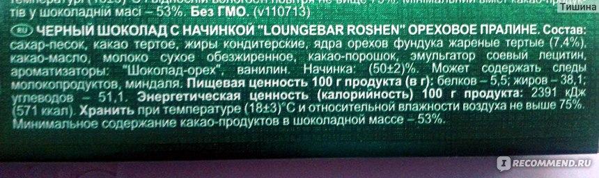 Шоколадный батончик ROSHEN LoungeBar ореховое пралине фото