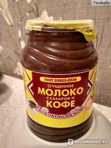"""Молоко сгущенное ОАО """"Белмолпродукт"""" Волоконовское с сахаром и кофе фото"""