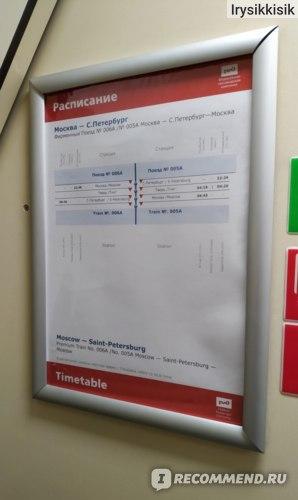 """Фирменный двухэтажный поезд № 5/6 """"Санкт-Петербург - Москва"""" фото"""