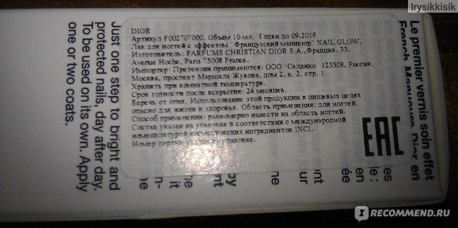 Наклейка, перекрывающая информацию о продукте.