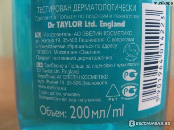 Тоник  Eveline pure control антибактериальный глубоко очищающий фото