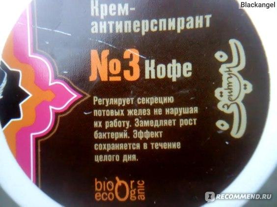 Крем - антиперспирант Зейтун  №3 Кофе фото