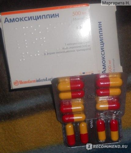 "Антибиотик Hemofarm koncern A.D ""АМОКСИЦИЛЛИН"" фото"