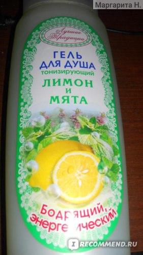 Гель для душа Лучшие традиции  Лимон и Мята фото