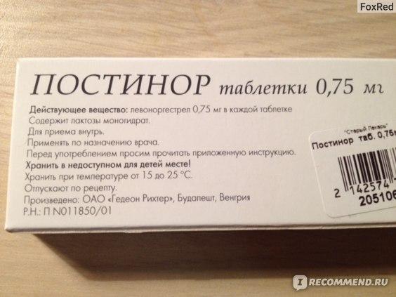 Контрацептивы Gedeon Richter Постинор (Строго по рецепту) фото
