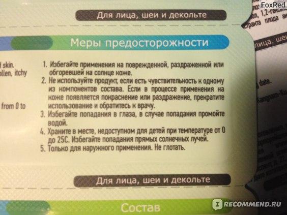 Сыворотка Skinlite Пептиды Peptide Treatment for face and neck Для лица, шеи и декольте фото