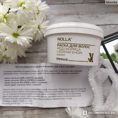 Маска для волос NOLLA naturelle® «Мёд & корица» с коллагеном