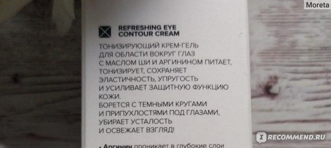 Крем-гель для кожи вокруг глаз MIXIT Тонизирующий Your Skin Refreshing Cream