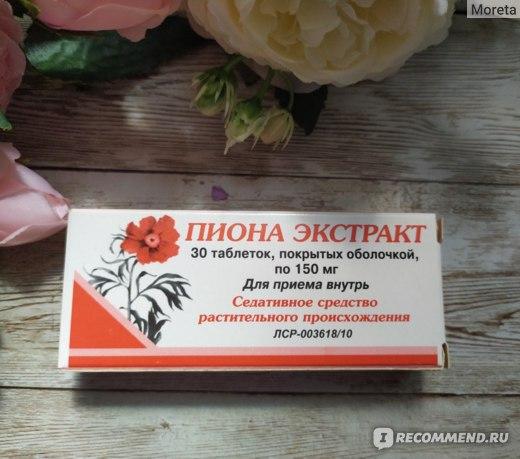 Седативное средство Вифитех Пиона экстракт 150 мг. в таблетках