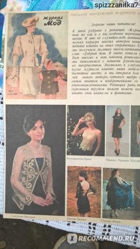 """""""Журнал мод"""" Вязание фото"""