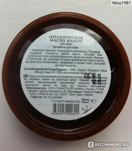 Масло для тела Planeta Organica Органическое масло манго фото