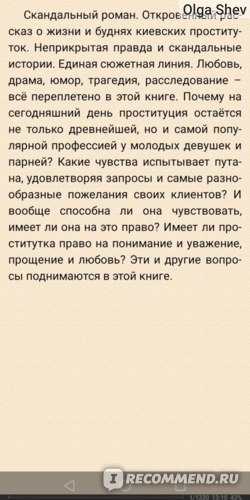 Исповедь проститутки - Наталья Николаева отзыв