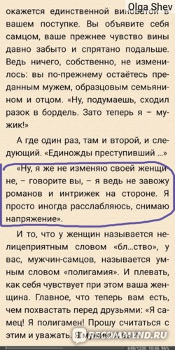 Связь с проституткой - не измена!