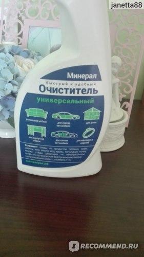 Очиститель Минерал Универсальный фото