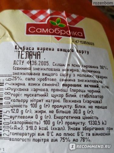 """Колбаса вареная Самобранка  """"Телячья"""" фото"""