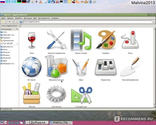 меню приложений, открытое через файловый менеджер