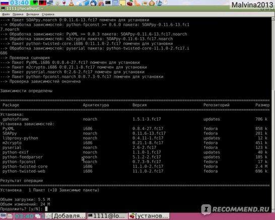 установка программы через терминал