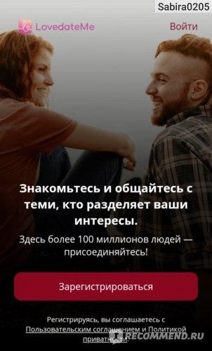 Сайт Lovedateme.com фото