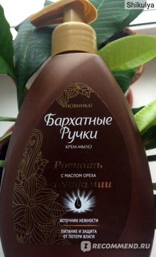 Так выглядит упаковка крем-мыла)