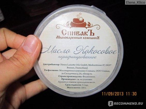 Масло кокосовое СпивакЪ нерафинированное фото
