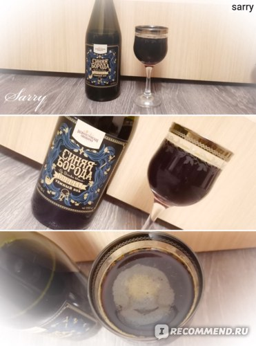 Пиво Василеостровское Синяя Борода (La Barbe Bleue) фото