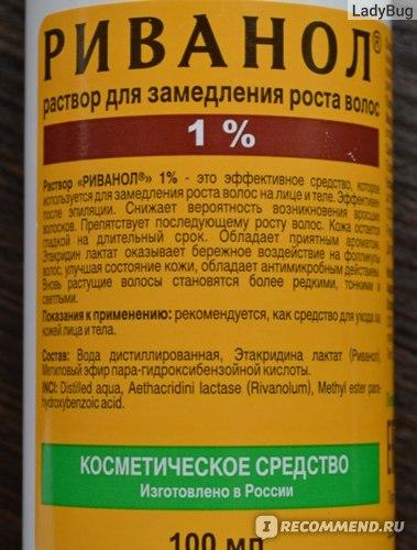 Этикетка Риванола 1%