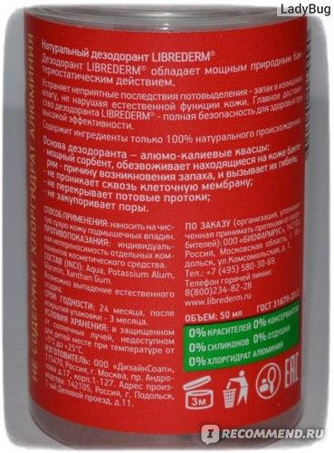 Дезодорант Librederm Натуральный фото