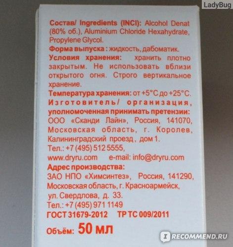 Антиперспирант DRYRU  Ultra (ДРАЙРУ Ультра) — cредство от обильного потоотделения  с пролонгированным действием фото