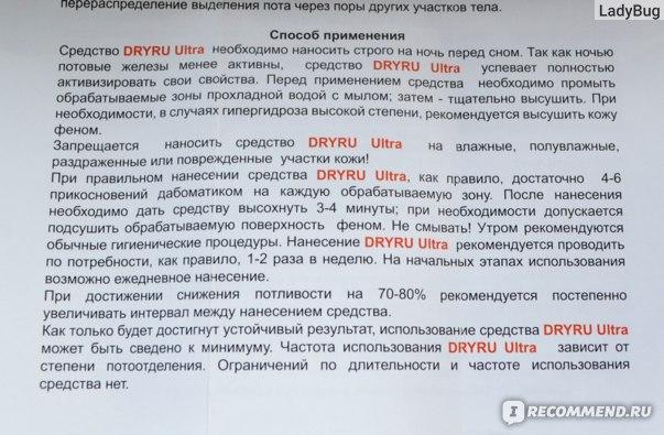 Способ применения антиперспиранта DRYRU Ultra (ДРАЙРУ Ультра)