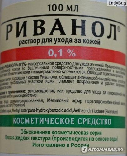 Этикетка Риванола 0,1%