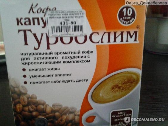 Кофе экспресс для похудения