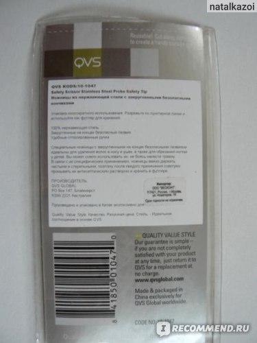 Маникюрные ножницы QVS из нержавеющей стали с закругленными безопасными кончиками  фото