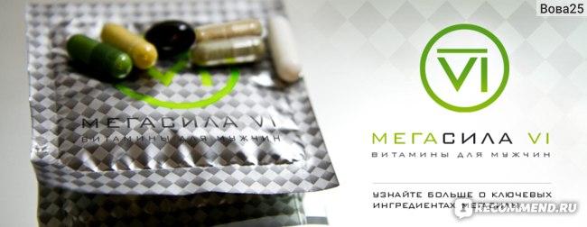 Витамины  Мегасила 6 фото