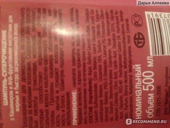 """Шампунь Белита-Витэкс """"Суперочищение"""" с кашемиром АНА-фруктовыми кислотами для жирных и быстро загрязняющихся волос фото"""