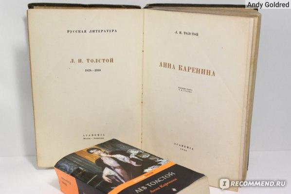 Роман Анна Каренина: 1936 год и 2010 гг.